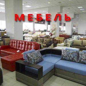 Магазины мебели Уяра