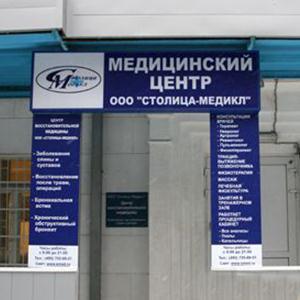Медицинские центры Уяра