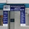 Медицинские центры в Уяре