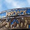 Зоопарки в Уяре