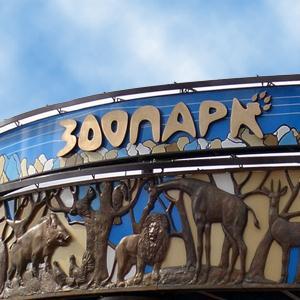 Зоопарки Уяра